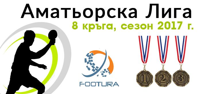 Аматьорска лига Тенис на маса Фуутура и Club88